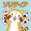 あらいぐまラスカル ソリティア【公式アプリ】人気トランプゲーム