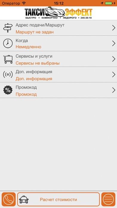 Заказ такси ЭффектСкриншоты 1