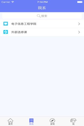 武职信息工云|武汉城市职业学院 screenshot 4