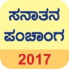 Sanatan Panchang - Kannada logo
