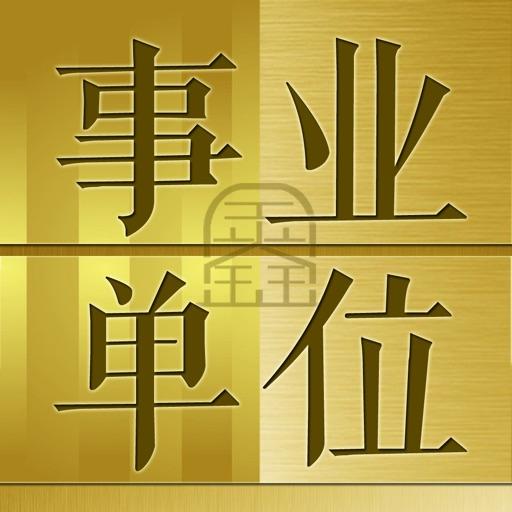事业单位最新最全题库2017专业版-鑫人软件