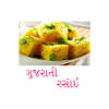 Recipes Gujarati