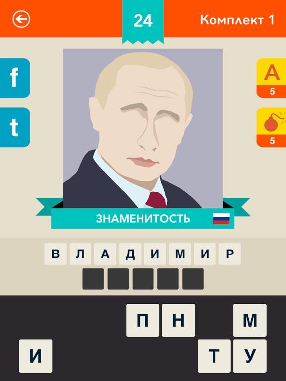Иконика Россия ~ Фото викторина с картинки и слова Скриншоты9