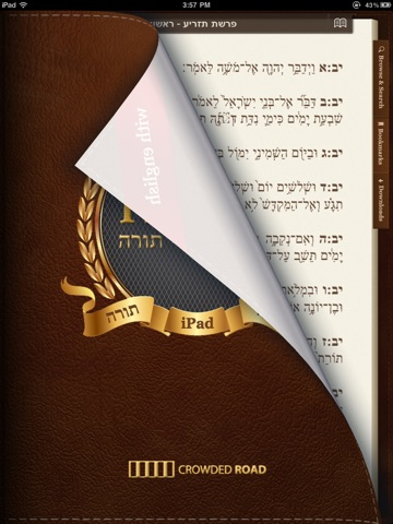 iTorah - English, Commentaries, Audio, Maps, Bible screenshot 1