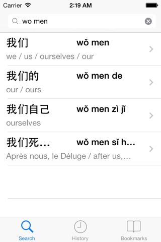 Chinese English Dictionary - Simplified screenshot 4
