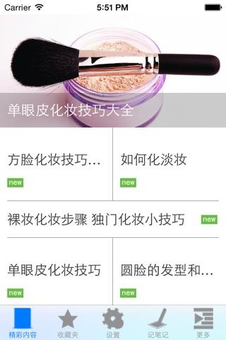 化妆宝典大全 screenshot 2
