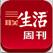 《三联生活周刊》iPad版