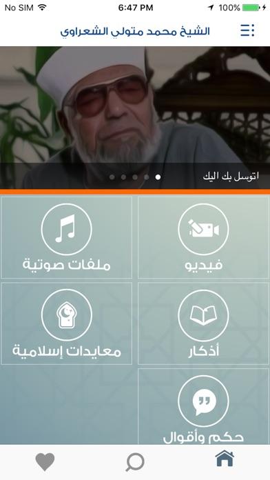 الشيخ الشعراويلقطة شاشة1
