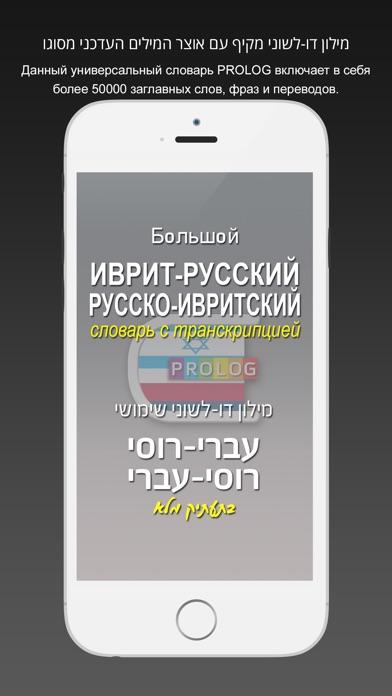 Hebrew-Russian Practical Bi-Lingual Dictionary Screenshot 1