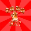 2017 Lunar Chinese New Year - Greetings Pack