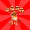 2017 農曆新年祝福貼圖短信
