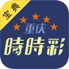 重庆时时彩宝典-最全资讯信息、新颖玩法