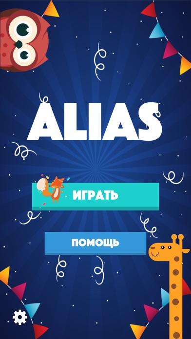 Alias - Скажи Иначе: Игра в ассоциации с друзьями Screenshot
