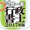 行政書士 ○×一問一答シリーズ ユーキャン公式の資格アプリ Wiki