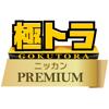 極トラ・プレミアム - Nikkan Sports News