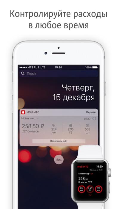 скачать приложение мой мтс на айфон 4s бесплатно - фото 8