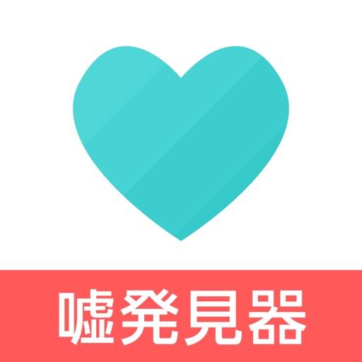 LiarBeats(ライアービーツ) -手軽に楽しめる嘘発見器アプリ-
