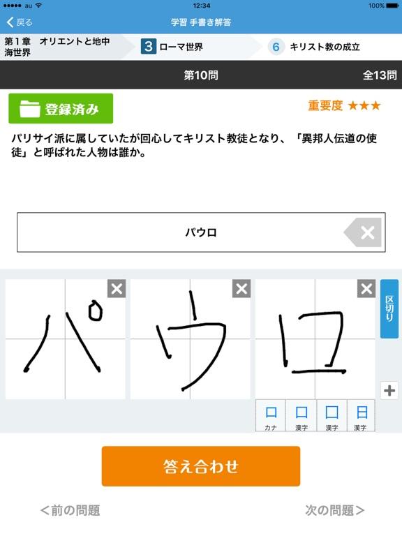 書いて覚える 山川 一問一答世界史 Screenshot
