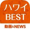 Best news for ハワイ
