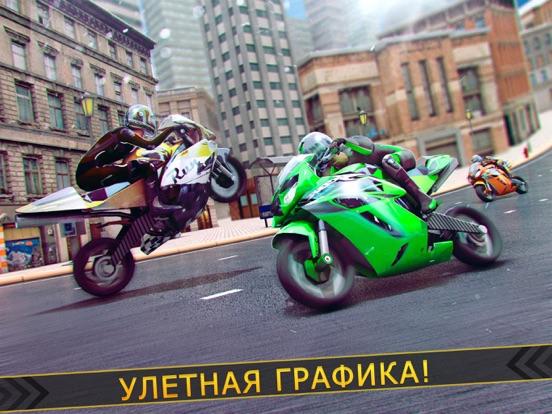 мото спорт гонщик игра . мотоцикл нитро гонки 3д для iPad