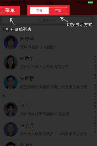 郑州政协 screenshot 2