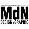 月刊MdN(エムディエヌ)