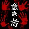意味が分かると怖い話-皆(かい)-意味が分かると怖い話を読む勇気ある? Apps free for iPhone/iPad