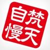 ぼんてんGROUP 公式アプリ
