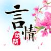 言情小說大全 - 看畅销都市言情电子书