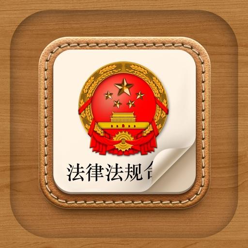 中国法律法规大全【2013新编】