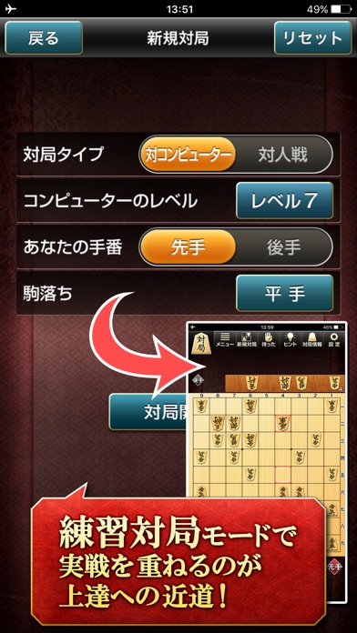 Screenshot for みんなの将棋教室Ⅲ ~上級戦法を研究し目指せ初段~ in China App Store