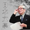 [繁]日本文學大師10人文集