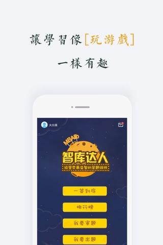 MBA智库(专业版)-管理者学习成长平台 screenshot 3