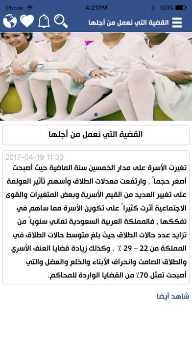 جمعية تكافل الخيريةلقطة شاشة4