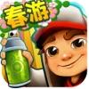 地铁跑酷-官方中文版