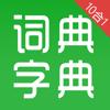 新华字典和汉语成语词典:最新版-专业主持人配音