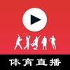 Sport Live Stream Pro