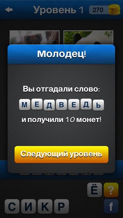 Найдите слово! ~ 4 фотки 1 слово, какое слово? Скриншоты4