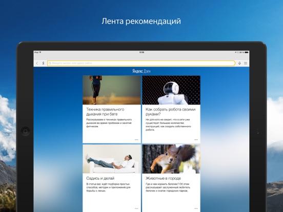 Яндекс.Браузер Screenshot