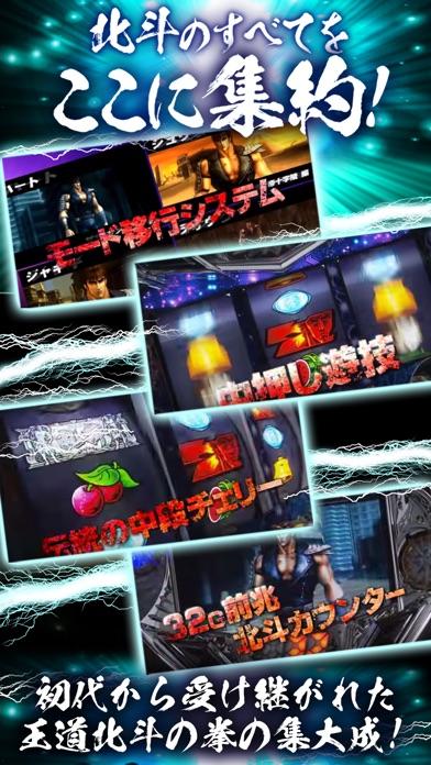 パチスロ北斗の拳 強敵【777NEXT】のスクリーンショット2