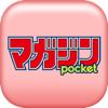 マガジンポケット - 人気漫画が毎日更新!マンガアプリ「マガポケ」 - Kodansha Ltd.