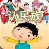 Childen Spaß Chinesisch lernen