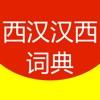 Modern Spanish-Chinese Chinese-Spanish Dictionary