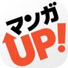 マンガUP!漫画が毎日更新!スクエニが贈る無料の最強コミックアプリ!