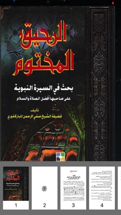 كتاب الرحيق المختوم كامل