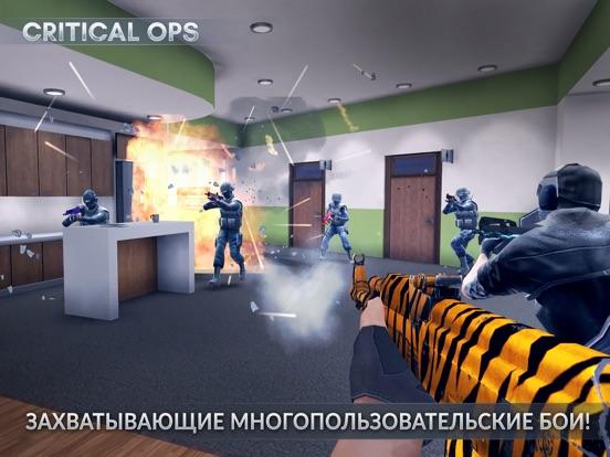 Critical Ops на iPad