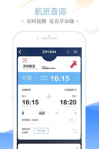 飞常准Pro-全球航班查询机票酒店预订 screenshot 2