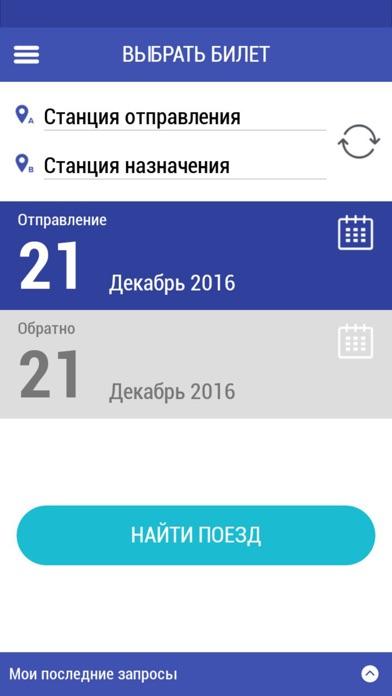 TKT Укрзалізниця (жд билеты)Скриншоты 1