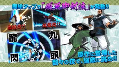 るろうに剣心-明治剣客浪漫譚- 剣劇絢爛のスクリーンショット3