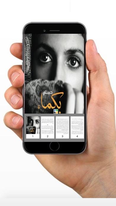 حبيبتي بكماء - محمد السالملقطة شاشة3